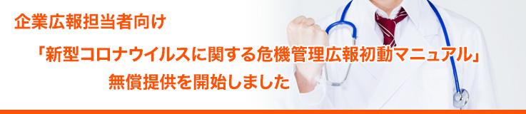 新型コロナウイルスに関する危機管理広報初動マニュアル
