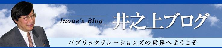 井之上ブログ