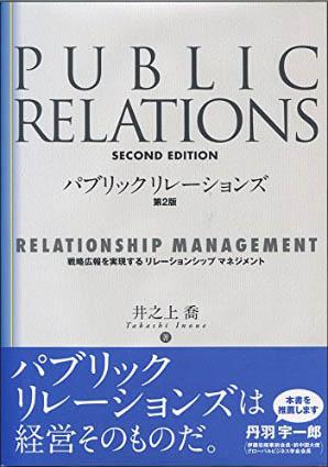 pr-book
