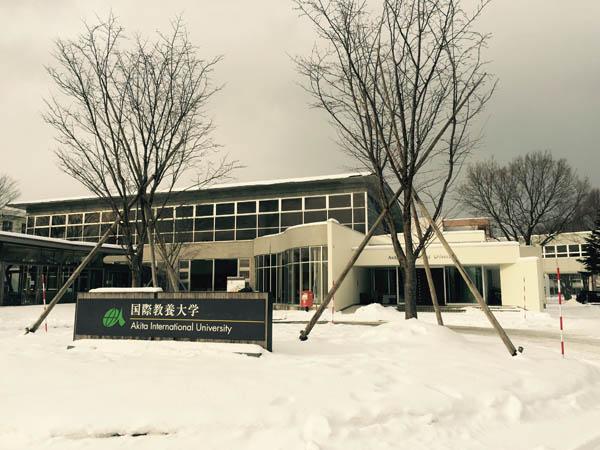 2国際教養大学